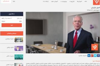 سامانهی آموزش آنلاین وداس